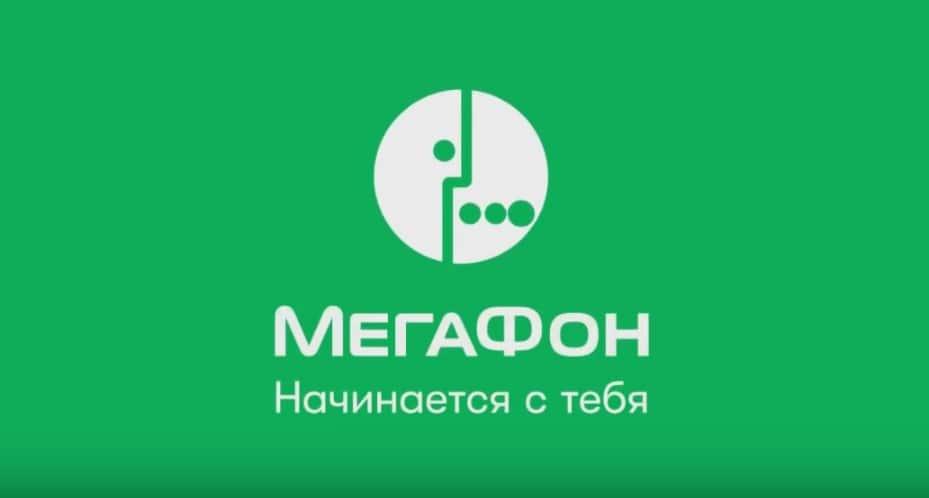 "Детали акции Тряси в приложении ""МегаФон"""