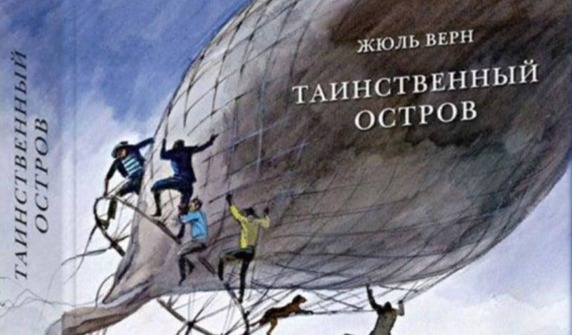 """Жюль Верн """"Таинственный остров"""" главные герои"""
