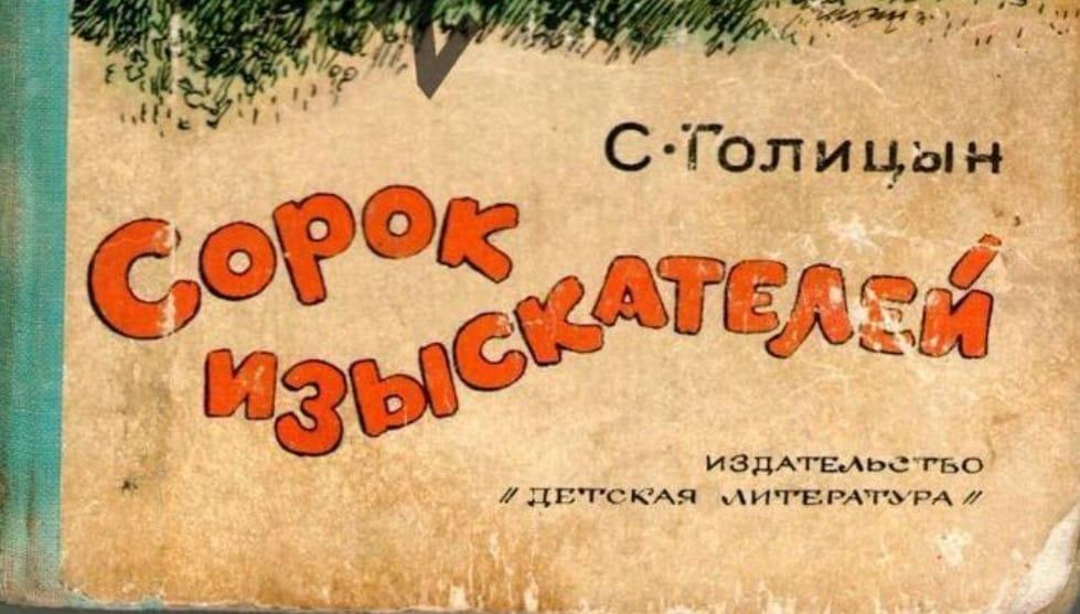 """Голицын """"Сорок изыскателей"""" отзыв для читательского дневника"""