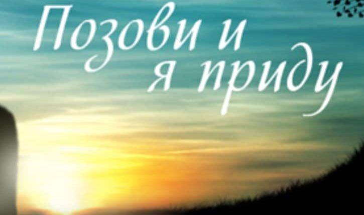 """Фильм """"Позови, и я приду"""""""